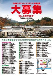 2013年度 茶源郷まつり 第一弾 チラシが完成しました!!!