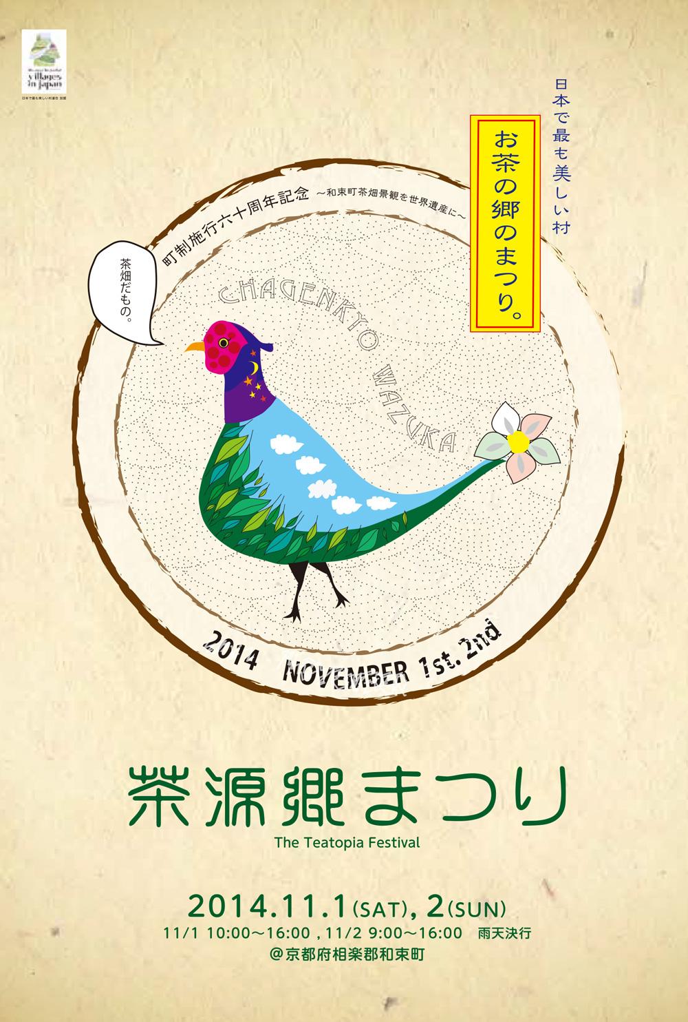 (日本語) 公式パンフレットが完成しました!