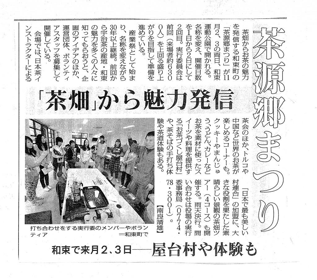 【新聞掲載】茶源郷の記事が毎日新聞に掲載されました!