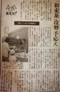 朝日新聞(京都版)「和束町で挑み続ける人を紹介」