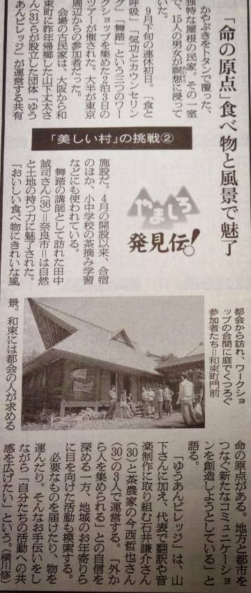 朝日新聞の和束特集、2日めはゆうあんビレッジさんです!