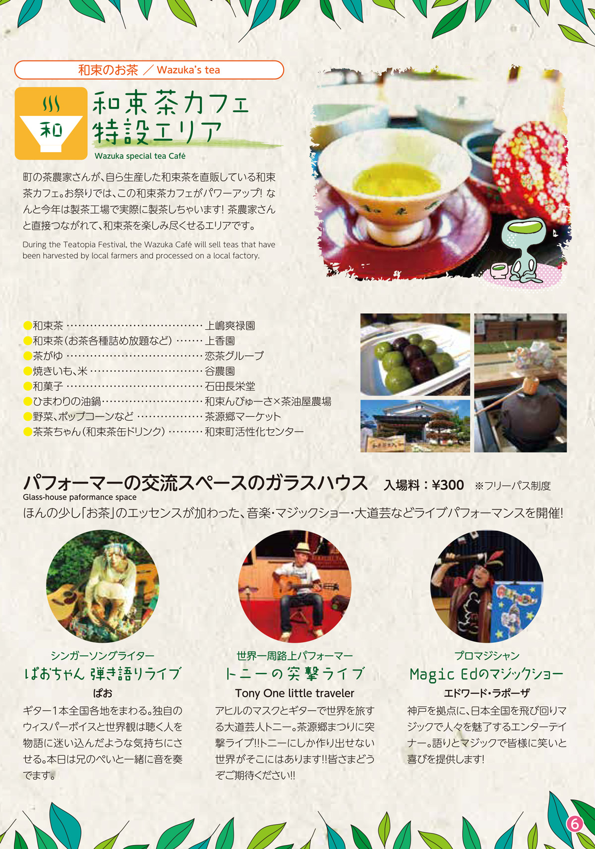 2014cafe