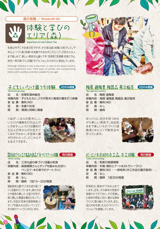 2014taiken_forest1