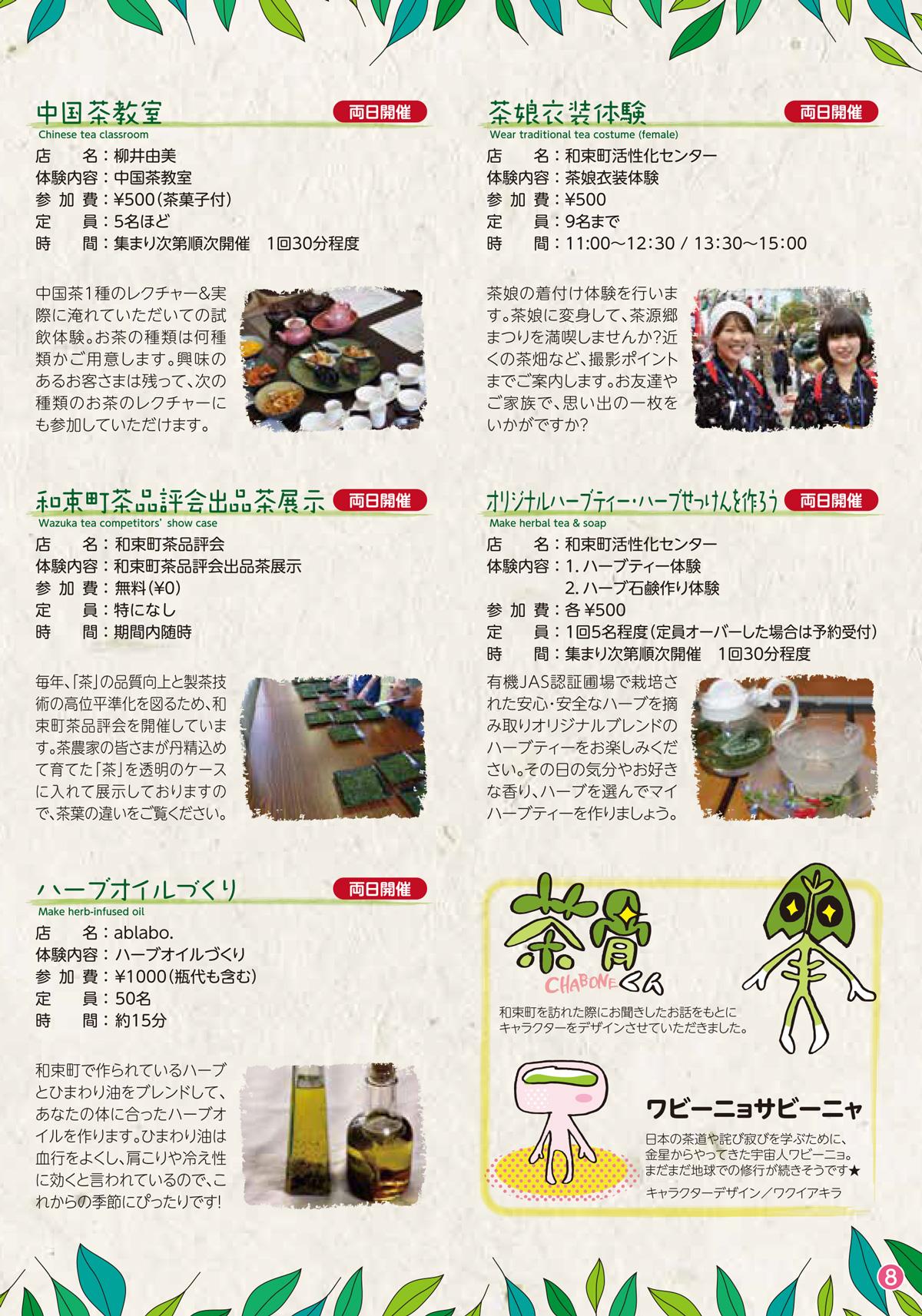 2014taiken_tea2