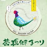 (日本語) 公式パンフレット2015できあがりました!
