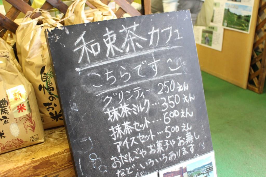 (日本語) 和束茶カフェ特設エリア