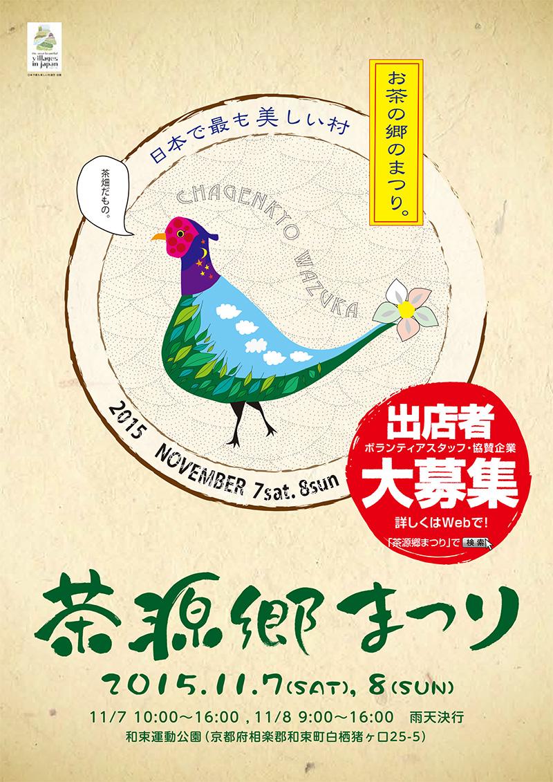 (日本語) 出店者募集!2015年度茶源郷まつり