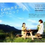 (日本語) すずめのお茶山ピクニック