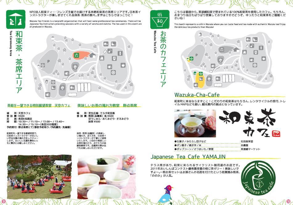 「お茶のカフェエリア」 「和束茶・茶席エリア」のご紹介!