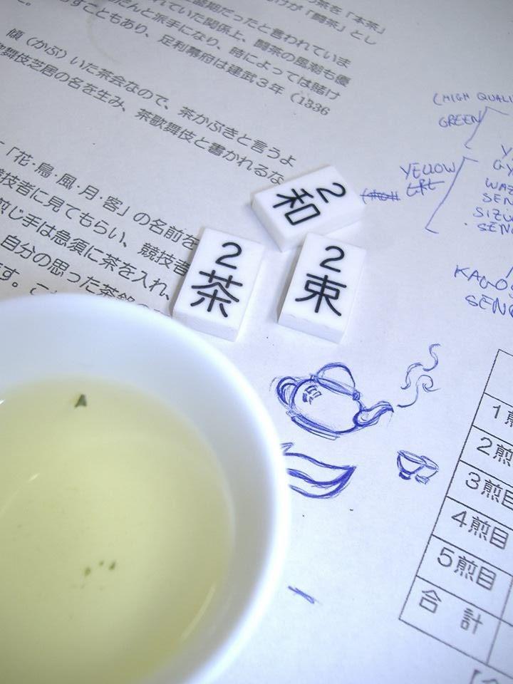 《茶香服体験》和束町茶業青年団