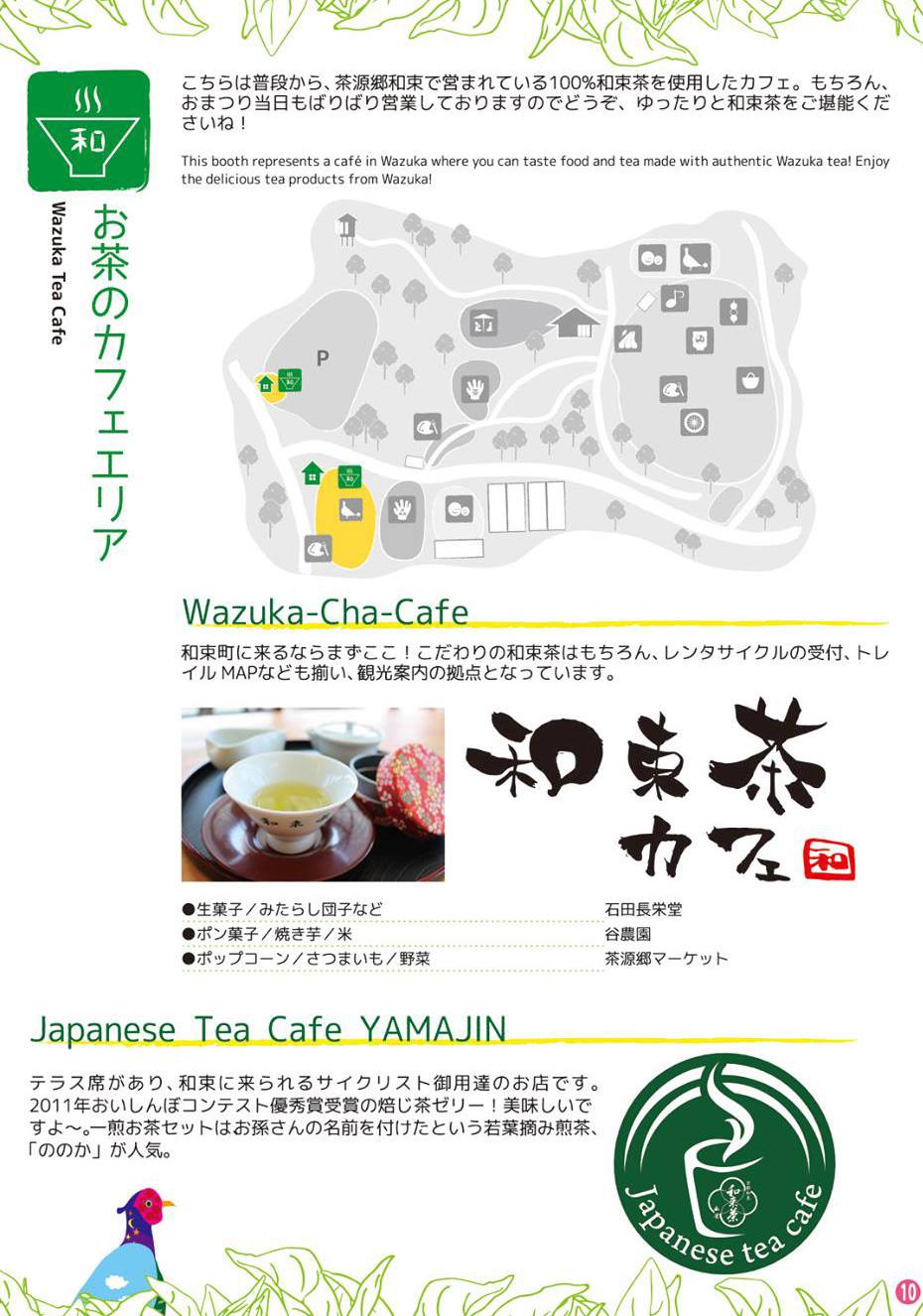 2016_cafe