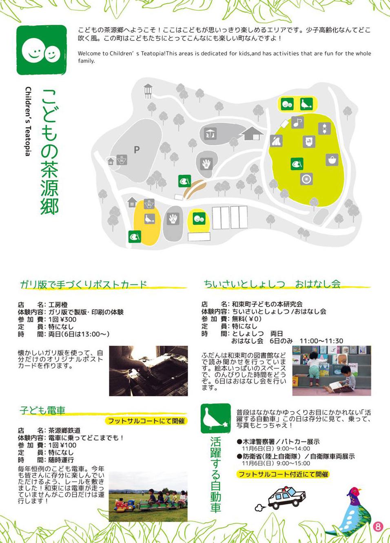 2016_kodomo_area