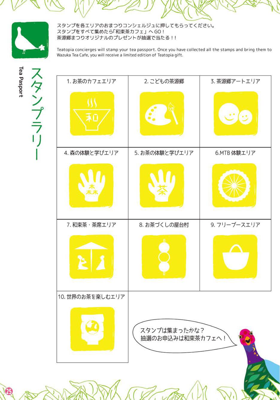 2016_stamp