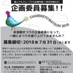 茶源郷まつり2018 動き出します!