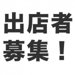 (日本語) 出店者募集!