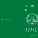 (日本語) 茶源郷まつりパスポート
