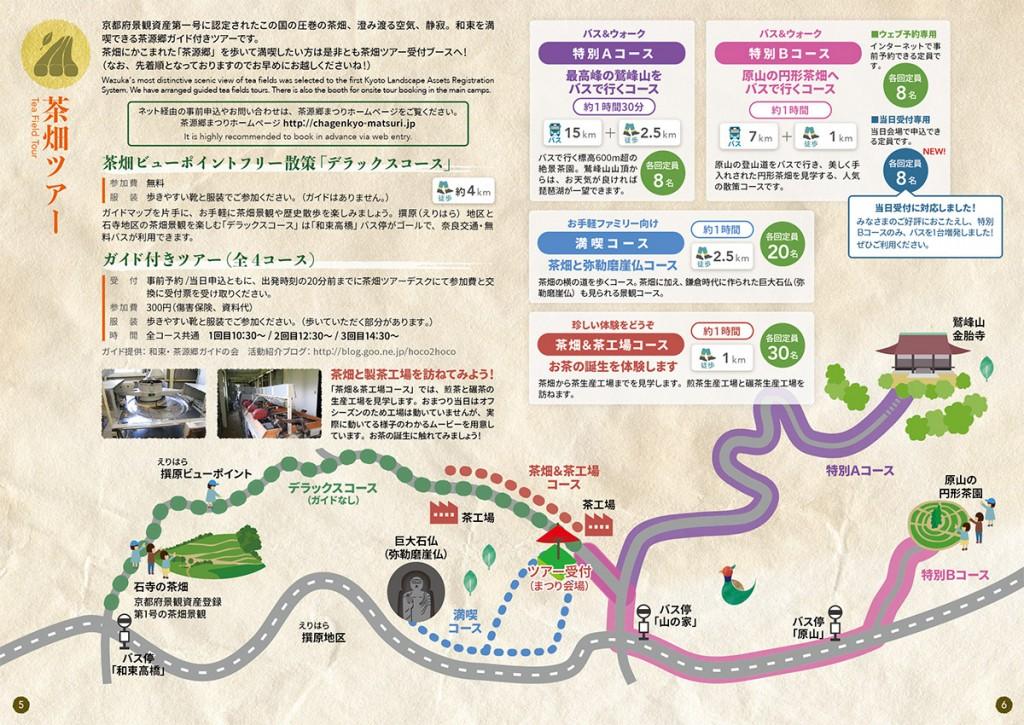 茶源郷まつり2018 茶畑ツアー