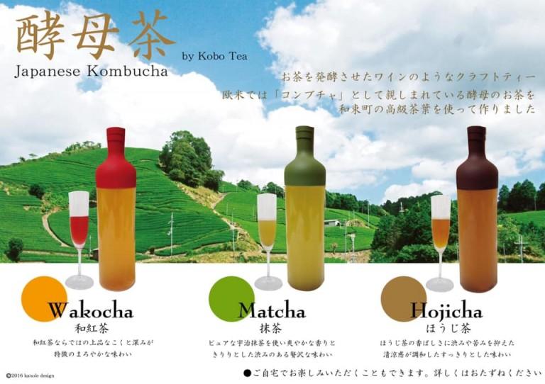 (日本語) 酵母茶 Kobo Tea Kombucha