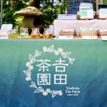(日本語) さしま茶吉田茶園