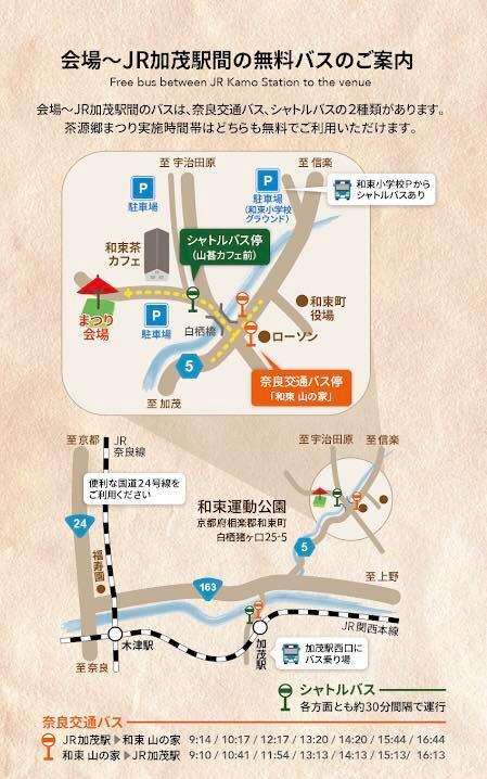 (日本語) 茶源郷まつり アクセス情報