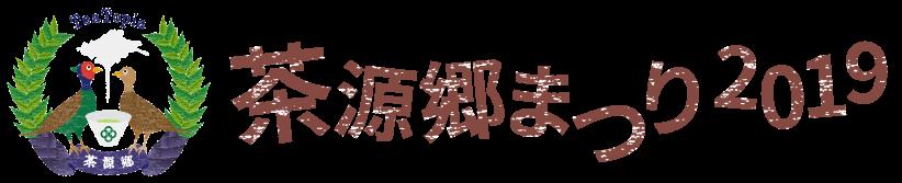 茶源郷祭り