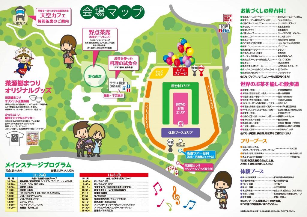 <!--:en-->Chagenkyo Festival English Brochure coming soon!<!--:--><!--:ja-->第一弾! 茶源郷祭りパンフレットが完成しました!(A4サイズ)<!--:-->