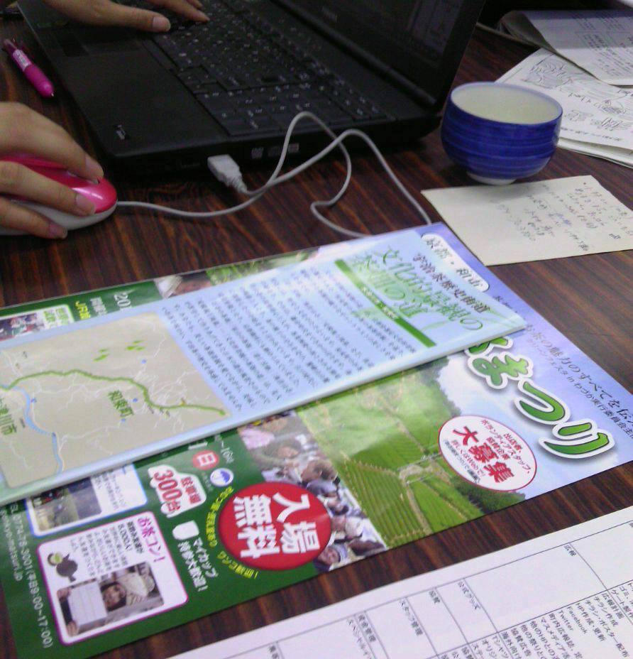 <!--:en-->Wazuka Township Meeting<!--:--><!--:ja-->8/30 茶源郷祭り全体会議<!--:-->