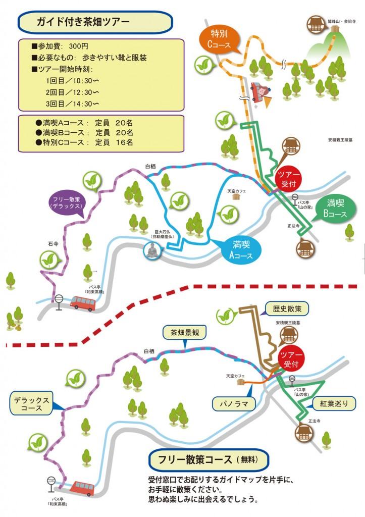 茶源郷ウォーキングマップ完成!