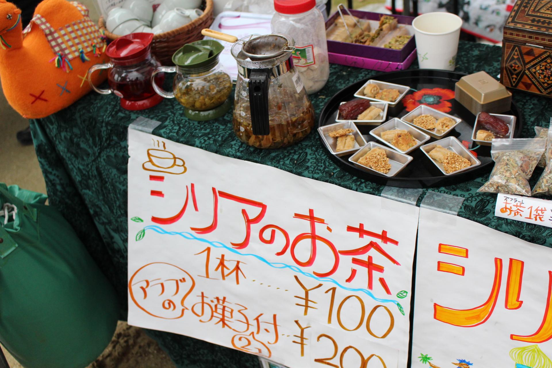 <!--:ja-->世界のお茶<!--:-->