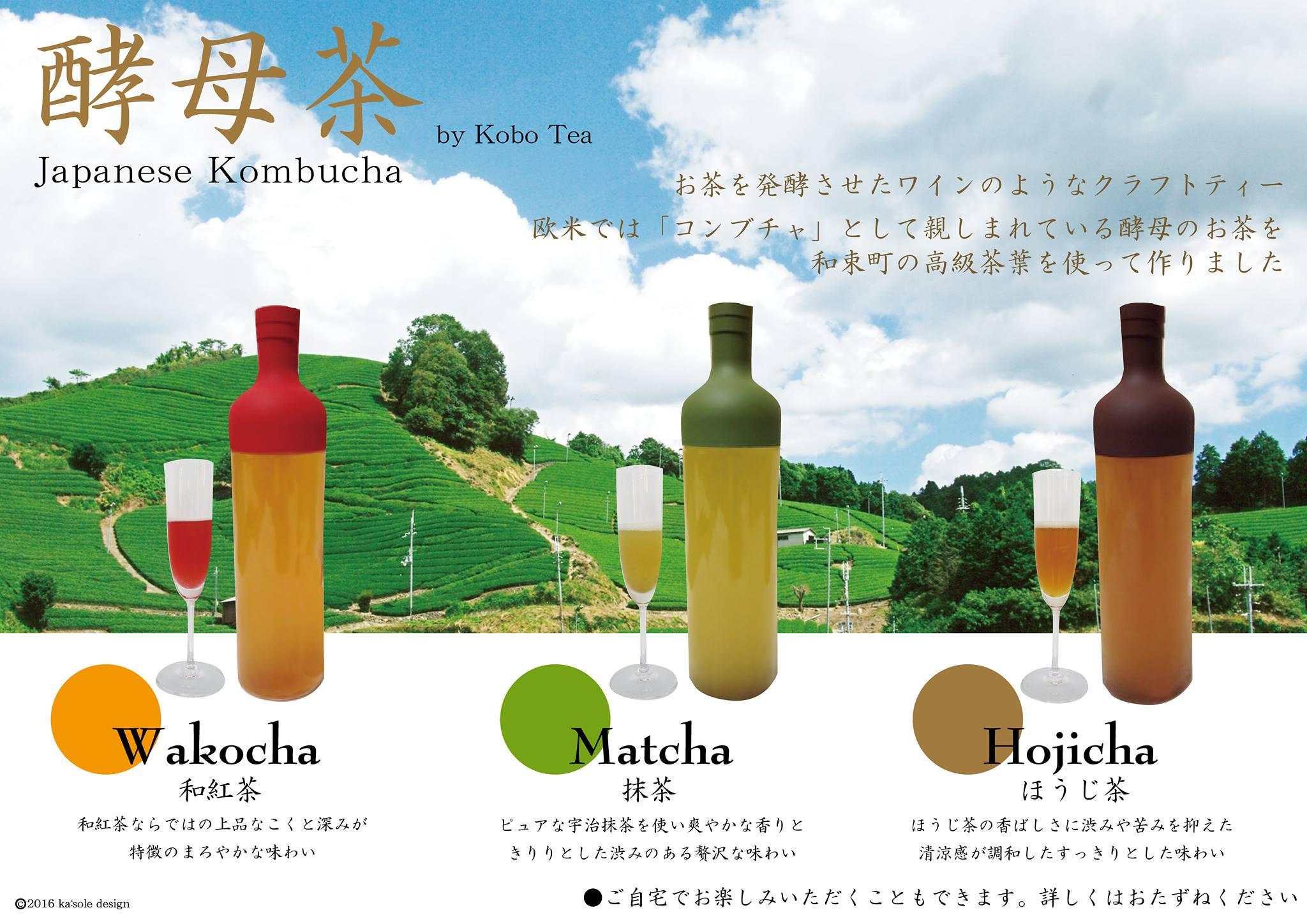 <!--:ja-->酵母茶 by Kobo Tea<!--:-->