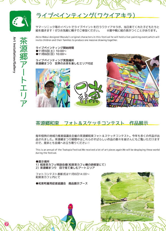 2016_art_area