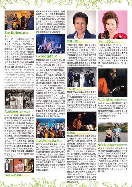 2016_music2