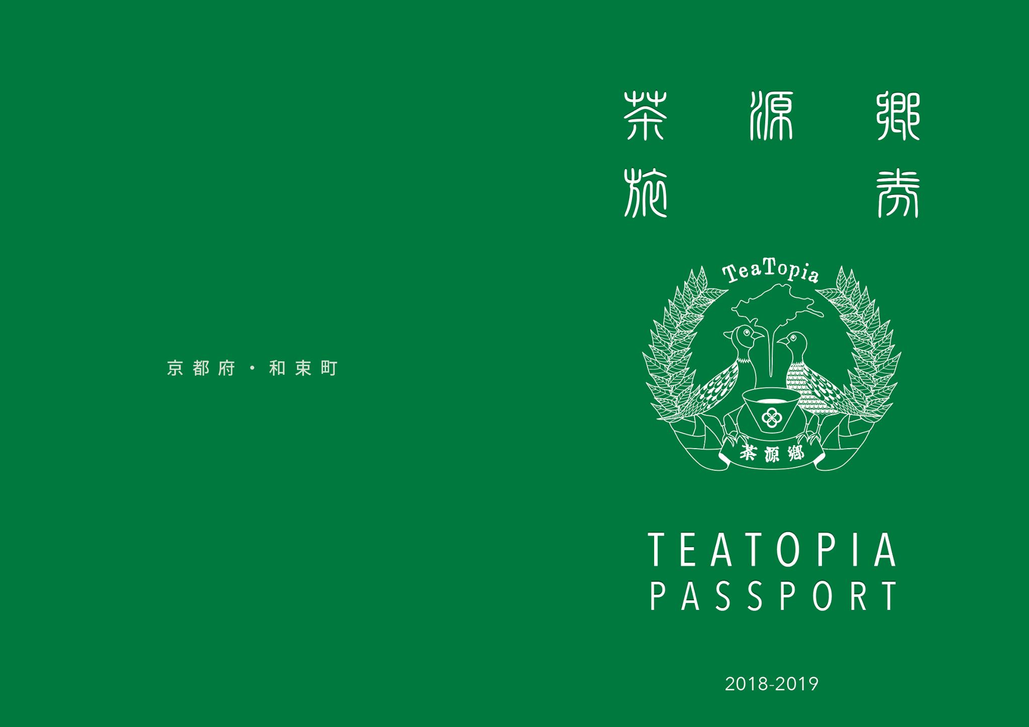 <!--:ja-->茶源郷まつりパスポート<!--:-->