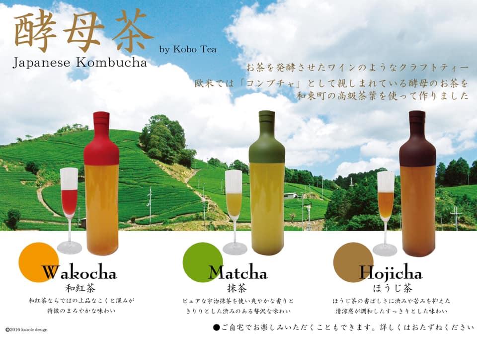 <!--:ja-->酵母茶 Kobo Tea Kombucha<!--:-->