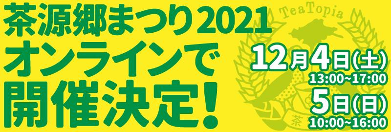 茶源郷まつり2021 オンラインで開催決定! 12月4日(土)13:00~17:00・5日(日)10:00~16:00