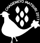 茶源郷まつり2017年のロゴ