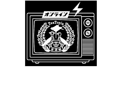 茶源郷まつり2020年のロゴ