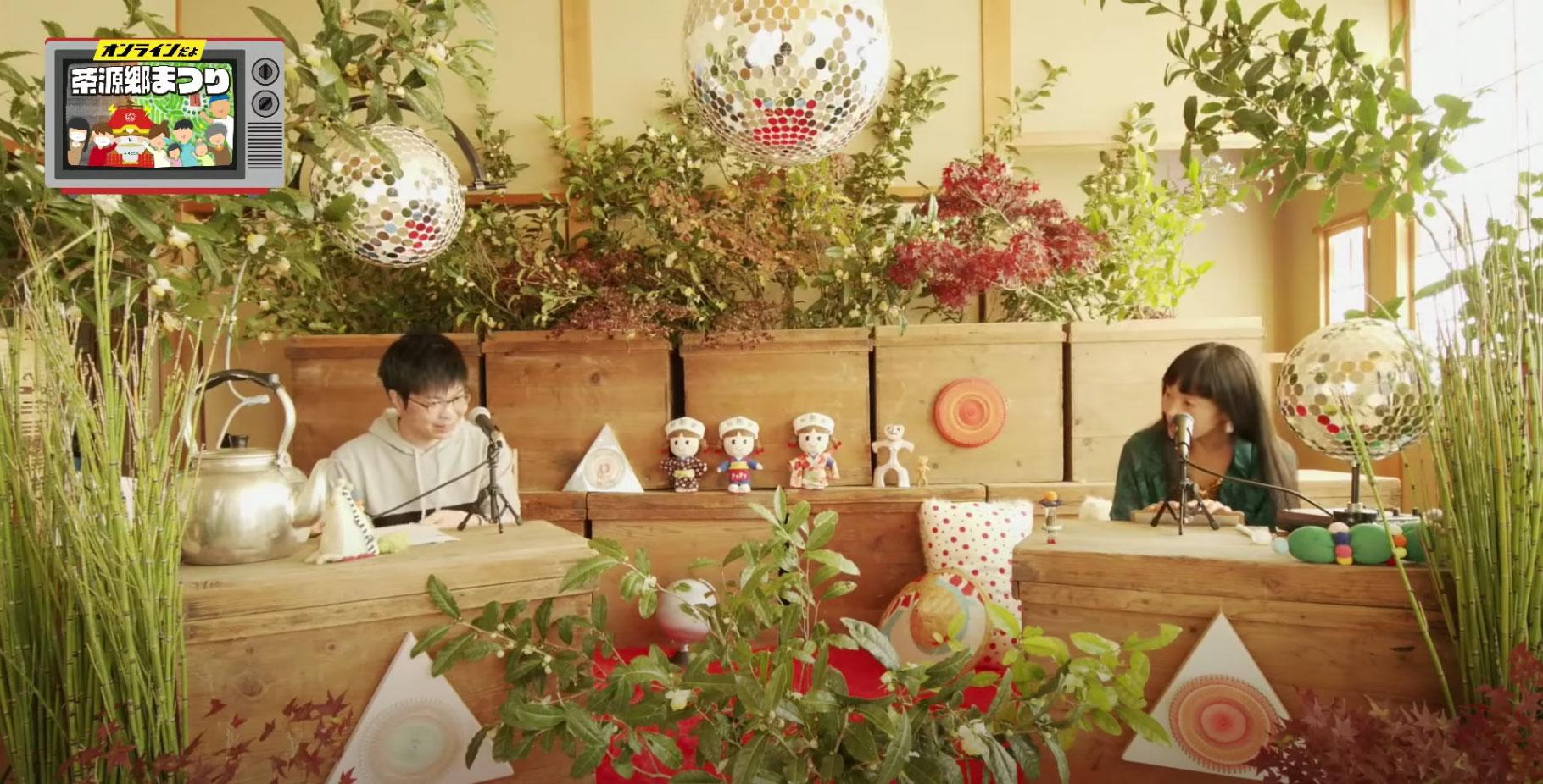 茶源郷まつり2020年の写真